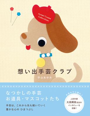 想い出手芸_cover_obi